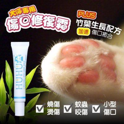傷口修復霜-狗貓專用-HUHUA-呼呼A軟膏