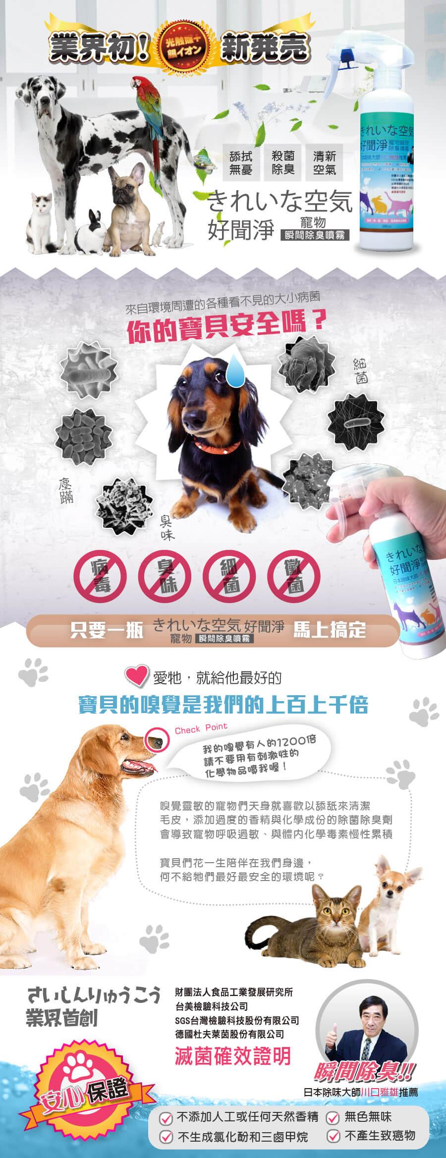 寵物瞬間除臭噴劑-產品說明-01