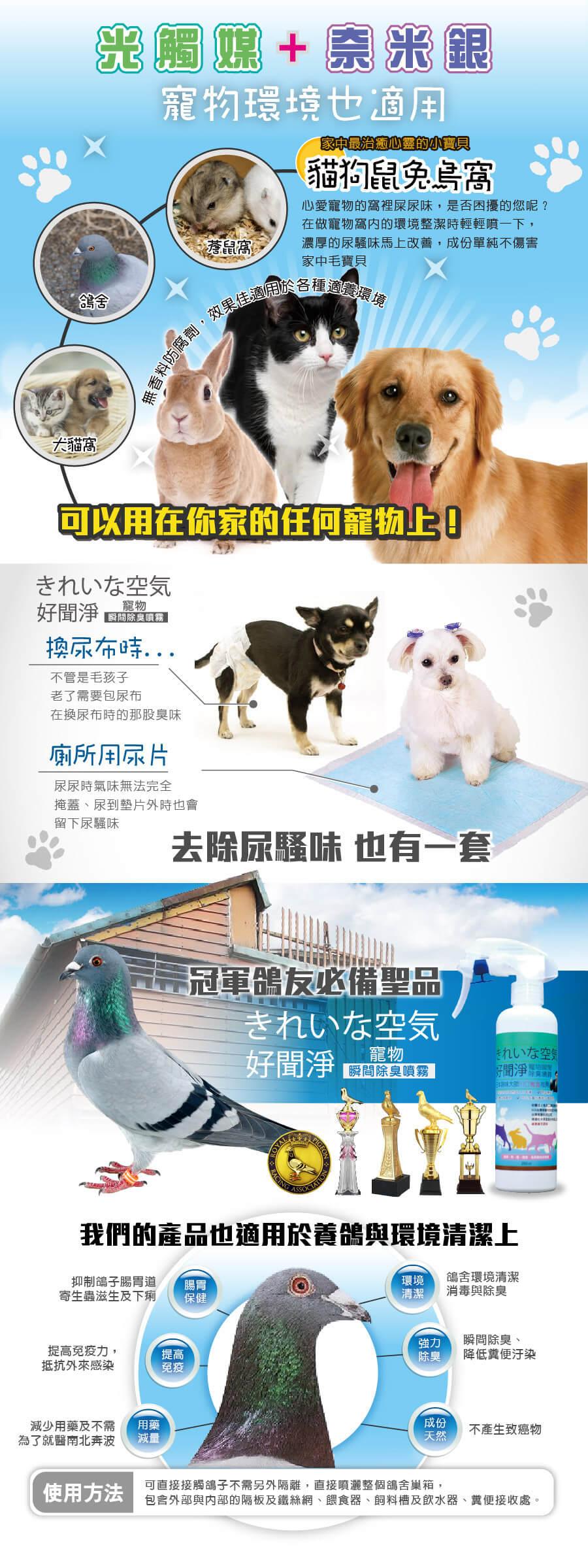 寵物瞬間除臭噴劑-產品說明-03