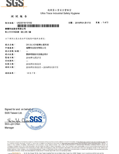 UG_2019_10102-潔耳液檢驗報告-unlocked_頁面_1