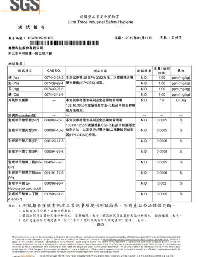 UG_2019_10102-潔耳液檢驗報告-unlocked_頁面_2